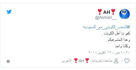 تويتر رسالة بعث بها @Asmari__: #الشعب_الكويتي_مع_السعوديهكفو يا أهل الكويت .وهذا العشم فيكم .وكلنا واحد