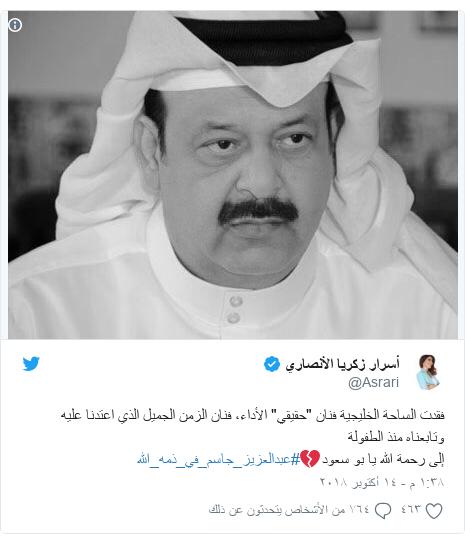 """تويتر رسالة بعث بها @Asrari: فقدت الساحة الخليجية فنان """"حقيقي"""" الأداء، فنان الزمن الجميل الذي اعتدنا عليه وتابعناه منذ الطفولةإلى رحمة الله يا بو سعود💔#عبدالعزيز_جاسم_في_ذمه_الله"""