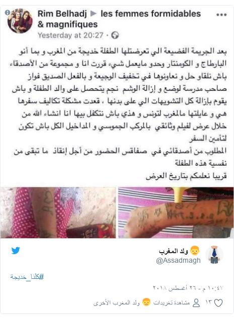 تويتر رسالة بعث بها @Assadmagh: #كلنا_خديجة