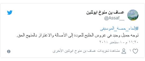 تويتر رسالة بعث بها @Assaf__: #إلغاء_حصة_الموسيقىتوجه جميل وجيد في عروس الخليج للعودة إلى الأصالة والاعتزاز بالمنهج الحق.