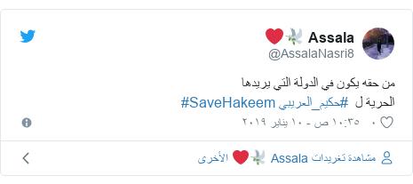 تويتر رسالة بعث بها @AssalaNasri8: من حقه يكون في الدولة التي يريدها الحرية ل  #حكيم_العريبي #SaveHakeem