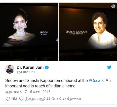 டுவிட்டர் இவரது பதிவு @AstroKPJ: Sridevi and Shashi Kapoor remembered at the #Oscars. An important nod to reach of Indian cinema.