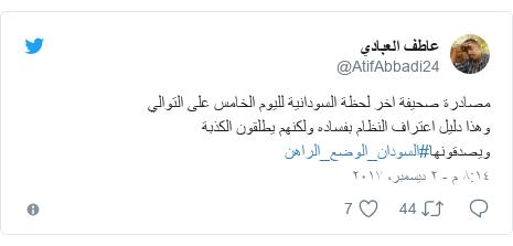 تويتر رسالة بعث بها @AtifAbbadi24: مصادرة صحيفة اخر لحظة السودانية لليوم الخامس على التواليوهذا دليل اعتراف النظام بفساده ولكنهم يطلقون الكذبة ويصدقونها#السودان_الوضع_الراهن