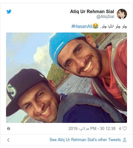 ٹوئٹر پوسٹس @AtiqSial کے حساب سے: چلو چلو انڈیا چلو. 😂#HasanAli