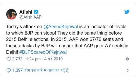 ट्विटर पोस्ट @AtishiAAP: Today's attack on @ArvindKejriwal is an indicator of levels to which BJP can stoop! They did the same thing before 2015 Delhi elections. In 2015, AAP won 67/70 seats and these attacks by BJP will ensure that AAP gets 7/7 seats in Delhi! #BJPScaredOfKejriwal