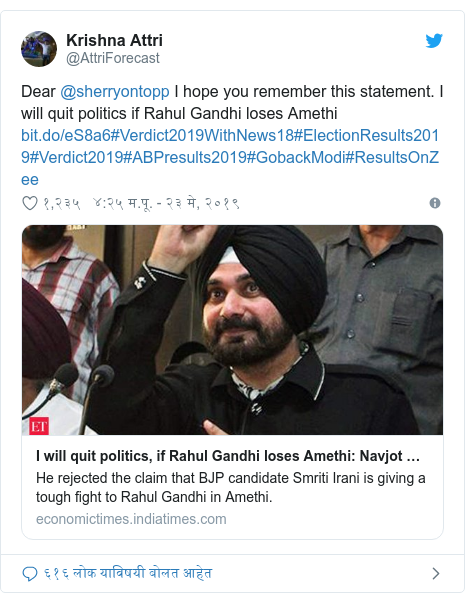 Twitter post by @AttriForecast: Dear @sherryontopp I hope you remember this statement. I will quit politics if Rahul Gandhi loses Amethi #Verdict2019WithNews18#ElectionResults2019#Verdict2019#ABPresults2019#GobackModi#ResultsOnZee