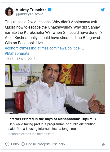 Twitter допис, автор: @AudreyTruschke: This raises a few questions. Why didn't Abhimanyu ask Quora how to escape the Chakravyuha? Why did Sanjay narrate the Kurukshetra War when Siri could have done it? Also, Krishna really should have streamed the Bhagavad-Gita on Facebook Live.  #Mahabharata