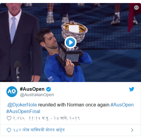Twitter post by @AustralianOpen: .@DjokerNole reunited with Norman once again.#AusOpen #AusOpenFinal
