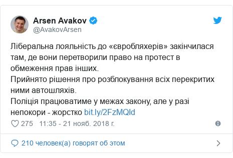 Twitter post by @AvakovArsen: Ліберальна лояльність до «євробляхерів» закінчилася там, де вони перетворили право на протест в обмеження прав інших. Прийнято рішення про розблокування всіх перекритих ними автошляхів. Поліція працюватиме у межах закону, але у разі непокори - жорстко