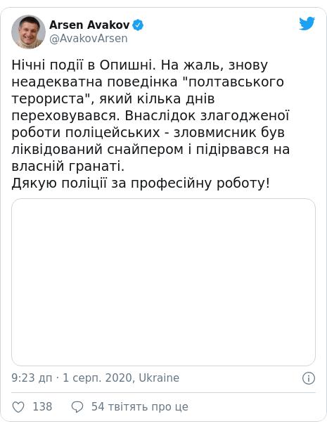 """Twitter допис, автор: @AvakovArsen: Нічні події в Опишні. На жаль, знову неадекватна поведінка """"полтавського терориста"""", який кілька днів переховувався. Внаслідок злагодженої роботи поліцейських - зловмисник був ліквідований снайпером і підірвався на власній гранаті. Дякую поліції за професійну роботу!"""