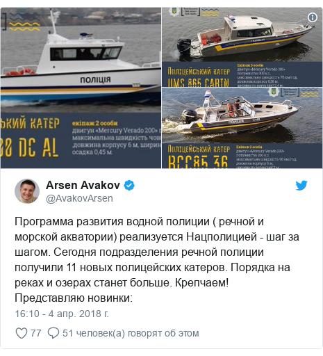 Twitter post by @AvakovArsen: Программа развития водной полиции ( речной и морской акватории) реализуется Нацполицией - шаг за шагом. Сегодня подразделения речной полиции получили 11 новых полицейских катеров. Порядка на реках и озерах станет больше. Крепчаем!Представляю новинки