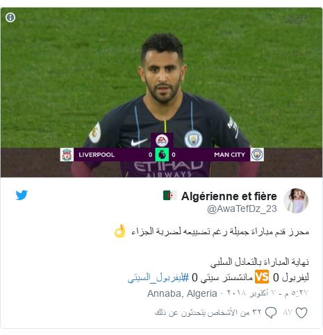 تويتر رسالة بعث بها @AwaTefDz_23: محرز قدم مباراة جميلة رغم تضييعه لضربة الجزاء 👌نهاية المباراة بالتعادل السلبي ليفربول 0 🆚️ مانشستر سيتي 0 #ليفربول_السيتي