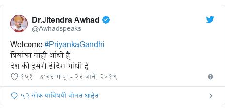Twitter post by @Awhadspeaks: Welcome #PriyankaGandhi प्रियांका नाही आंधी है देश की दुसरी इंदिरा गांधी है