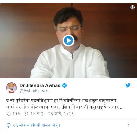Twitter post by @Awhadspeaks: ब.मो.पुरंदरेंना पडमविभूषण हा शिवप्रेमींच्या भळभळून वाहणाऱ्या जखमेवर मीठ चोळण्याचा धंदा ...शिव विचारांनी महाराष्ट्र पेटवणार ....