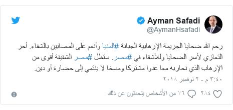 تويتر رسالة بعث بها @AymanHsafadi: رحم الله ضحايا الجريمة الإرهابية الجبانة #المنيا وأنعم على المصابين بالشفاء. أحر التعازي لأسر الضحايا وللأشقاء في #مصر. ستظل #مصر الشقيقة أقوى من الإرهاب الذي نحاربه معا عدوا مشتركا ومسخا لا ينتمي إلى حضارة أو دين.