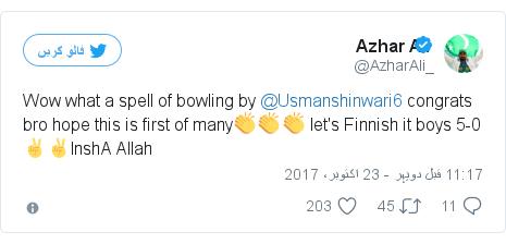 ٹوئٹر پوسٹس @AzharAli_ کے حساب سے: Wow what a spell of bowling by @Usmanshinwari6 congrats bro hope this is first of many👏👏👏 let's Finnish it boys 5-0✌️✌️InshA Allah