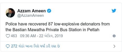 Twitter post by @AzzamAmeen: Police have recovered 87 low-explosive detonators from the Bastian Mawatha Private Bus Station in Pettah