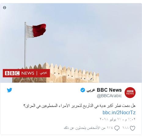 تويتر رسالة بعث بها @BBCArabic: هل دفعت قطر أكبر فدية في التأريخ لتحرير الأمراء المخطوفين في العراق؟