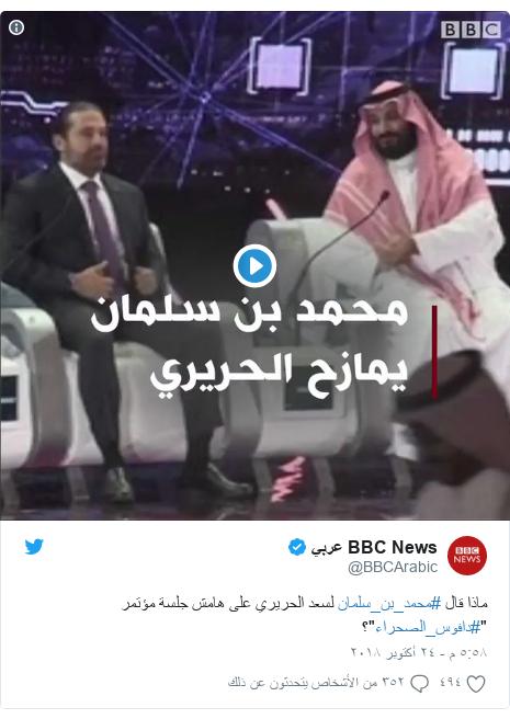 """تويتر رسالة بعث بها @BBCArabic: ماذا قال #محمد_بن_سلمان لسعد الحريري على هامش جلسة مؤتمر """"#دافوس_الصحراء""""؟"""