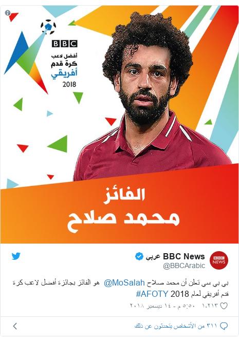 تويتر رسالة بعث بها @BBCArabic: بي بي سي تعلن أن محمد صلاح @MoSalah  هو الفائز بجائزة أفضل لاعب كرة قدم أفريقي لعام 2018 #AFOTY