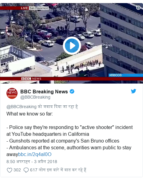 "ट्विटर पोस्ट @BBCBreaking: What we know so far - Police say they're responding to ""active shooter"" incident at YouTube headquarters in California- Gunshots reported at company's San Bruno offices - Ambulances at the scene, authorities warn public to stay away"