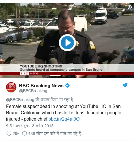 ट्विटर पोस्ट @BBCBreaking: Female suspect dead in shooting at YouTube HQ in San Bruno, California which has left at least four other people injured - police chief