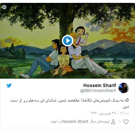 پست توییتر از @BBCHoseinSharif: اگه به سبک انیمیشنهای تاکاهاتا علاقهمند شدین، تماشای این سه فیلم رو از دست ندین.