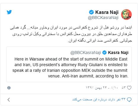 پست توییتر از @BBCKasraNaji: اینجا در ورشو قبل از شروع کنفرانسی در مورد ایران وخاور میانه... گرد همایی طرفداران مجاهدین خلق در بیرون محل کنفرانس با سخنرانی وکیل ترامپ رودی جولیانی. کنفرانسی ضد ایرانی بگفته ایران.
