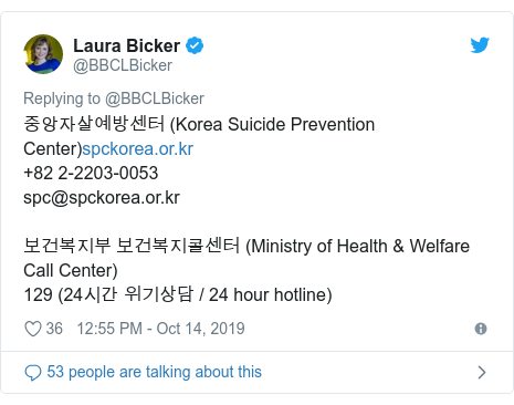 Twitter post by @BBCLBicker: 중앙자살예방센터 (Korea Suicide Prevention Center)+82 2-2203-0053spc@spckorea.or.kr보건복지부 보건복지콜센터 (Ministry of Health & Welfare Call Center)129 (24시간 위기상담 / 24 hour hotline)