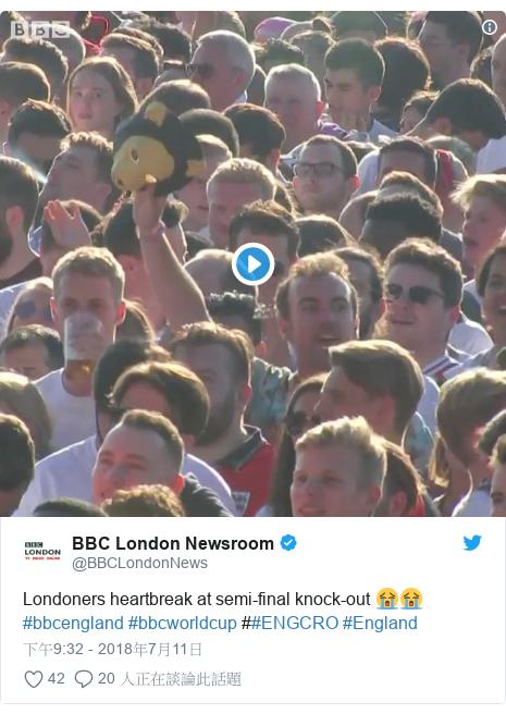 Twitter 用戶名 @BBCLondonNews: Londoners heartbreak at semi-final knock-out 😭😭#bbcengland #bbcworldcup ##ENGCRO #England
