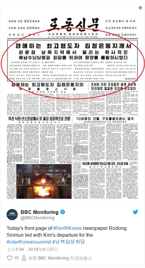Twitter 用戶名 @BBCMonitoring: Today's front page of #NorthKorea newspaper Rodong Sinmun led with Kim's departure for the #interKoreansummit #남북정상회담