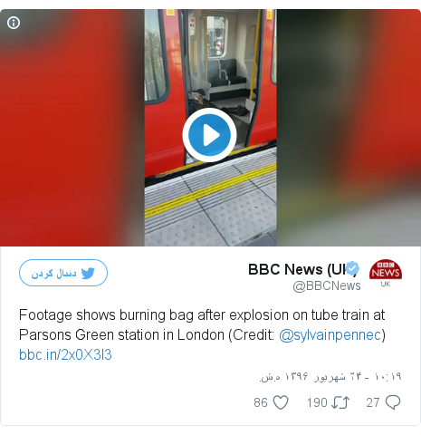 پست توییتر از @BBCNews: Footage shows burning bag after explosion on tube train at Parsons Green station in London (Credit  @sylvainpennec) https //t.co/jlFybne7gL pic.twitter.com/GR39EtH5rd