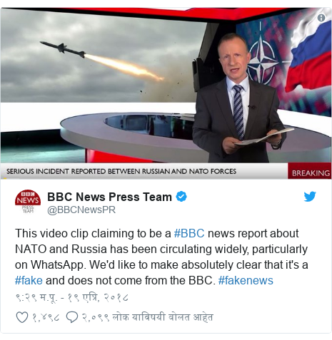 Twitter post by @BBCNewsPR: This video clip claiming to be a #BBC news report about NATO and Russia has been circulating widely, particularly on WhatsApp. We'd like to make absolutely clear that it's a #fake and does not come from the BBC. #fakenews