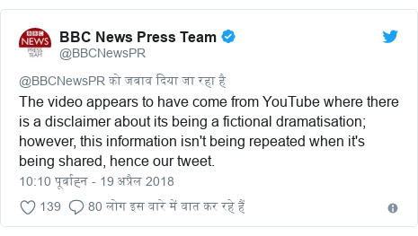 ट्विटर पोस्ट @BBCNewsPR: The video appears to have come from YouTube where there is a disclaimer about its being a fictional dramatisation; however, this information isn't being repeated when it's being shared, hence our tweet.