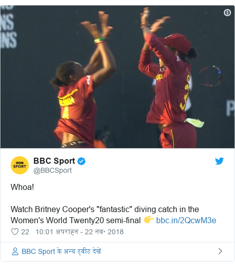"ट्विटर पोस्ट @BBCSport: Whoa!Watch Britney Cooper's ""fantastic"" diving catch in the Women's World Twenty20 semi-final 👉"