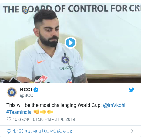 Twitter post by @BCCI: This will be the most challenging World Cup  @imVkohli #TeamIndia 👊🤜🤛