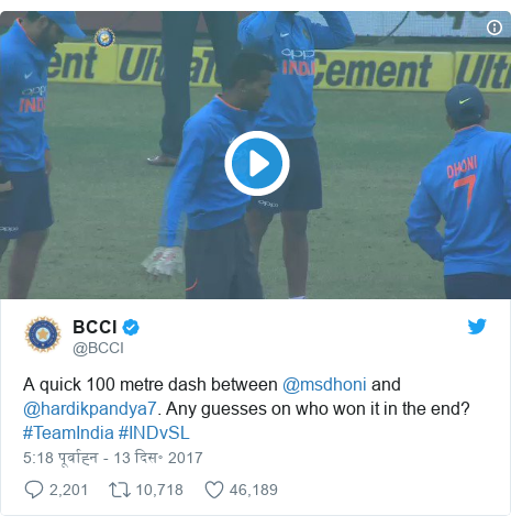 ट्विटर पोस्ट @BCCI: A quick 100 metre dash between @msdhoni and @hardikpandya7. Any guesses on who won it in the end? #TeamIndia #INDvSL