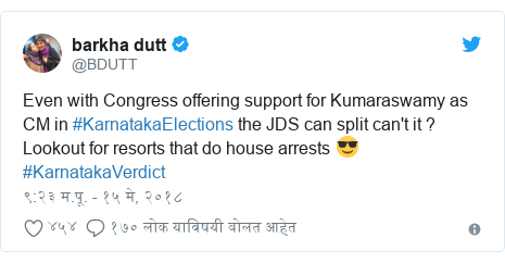 Twitter post by @BDUTT: Even with Congress offering support for Kumaraswamy as CM in #KarnatakaElections the JDS can split can't it ? Lookout for resorts that do house arrests 😎 #KarnatakaVerdict