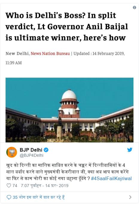 ट्विटर पोस्ट @BJP4Delhi: ख़ुद को दिल्ली का मालिक साबित करने के चक्कर में दिल्लीवासियों के 4 साल बर्बाद करने वाले मुख्यमंत्री केजरीवाल जी, क्या अब आप काम करेंगे या फिर से काम चोरी का कोई नया बहाना ढूँढेंगे ? #4SaalFailKejriwal