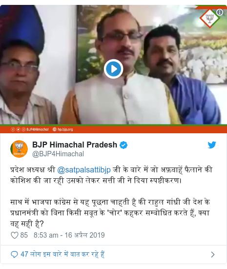 ट्विटर पोस्ट @BJP4Himachal: प्रदेश अध्यक्ष श्री @satpalsattibjp जी के बारे में जो अफ़वाहें फैलाने की कोशिश की जा रही उसको लेकर सत्ती जी ने दिया स्पष्टीकरण।साथ में भाजपा कांग्रेस से यह पूछना चाहती है की राहुल गांधी जी देश के प्रधानमंत्री को बिना किसी सबूत के 'चोर' कहकर सम्बोधित करते हैं, क्या वह सही है?