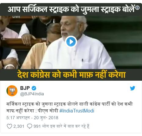 ट्विटर पोस्ट @BJP4India: सर्जिकल स्ट्राइक को जुमला स्ट्राइक बोलने वाली कांग्रेस पार्टी को देश कभी माफ नहीं करेगा   पीएम मोदी #IndiaTrustModi