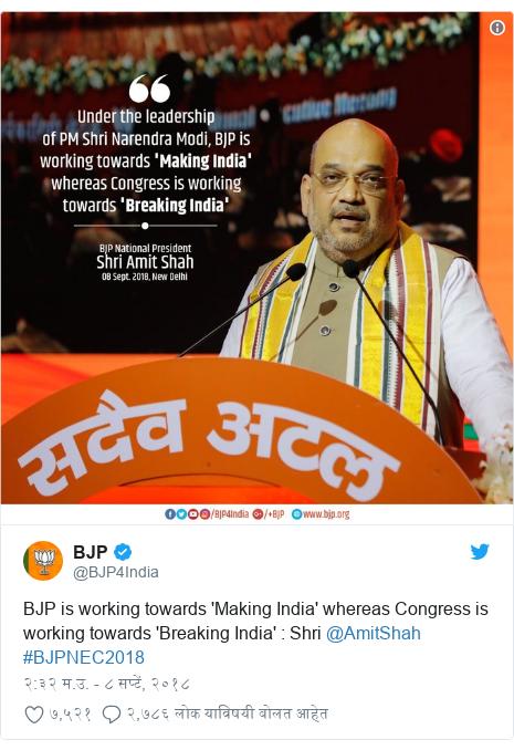 Twitter post by @BJP4India: BJP is working towards 'Making India' whereas Congress is working towards 'Breaking India'   Shri @AmitShah #BJPNEC2018