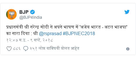 Twitter post by @BJP4India: प्रधानमंत्री श्री नरेन्द्र मोदी ने अपने भाषण में 'अजेय भारत - अटल भाजपा' का नारा दिया   श्री @rsprasad #BJPNEC2018