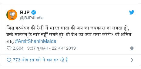 ट्विटर पोस्ट @BJP4India: जिस गठबंधन की रैली में भारत माता की जय का जयकारा ना लगता हो, वन्दे मातरम् के नारे नहीं लगते हो, वो देश का क्या भला करेंगे? श्री अमित शाह #AmitShahInMalda