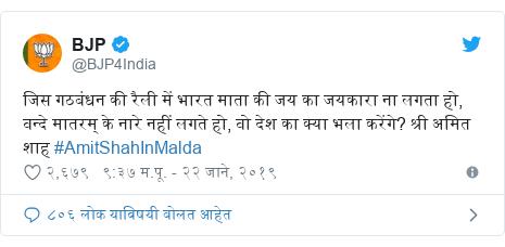 Twitter post by @BJP4India: जिस गठबंधन की रैली में भारत माता की जय का जयकारा ना लगता हो, वन्दे मातरम् के नारे नहीं लगते हो, वो देश का क्या भला करेंगे? श्री अमित शाह #AmitShahInMalda