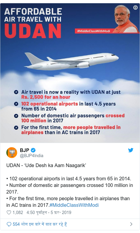 ट्विटर पोस्ट @BJP4India: UDAN - 'Ude Desh ka Aam Naagarik'• 102 operational airports in last 4.5 years from 65 in 2014.• Number of domestic air passengers crossed 100 million in 2017.• For the first time, more people travelled in airplanes than in AC trains in 2017.#MiddleClassWithModi