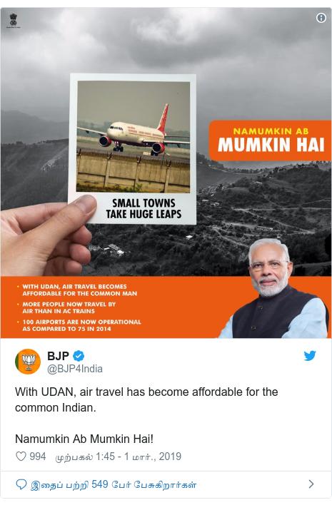 டுவிட்டர் இவரது பதிவு @BJP4India: With UDAN, air travel has become affordable for the common Indian.Namumkin Ab Mumkin Hai!
