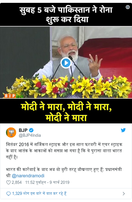 ट्विटर पोस्ट @BJP4India: सितंबर 2016 में सर्जिकल स्ट्राइक और इस साल फरवरी में एयर स्ट्राइक के बाद आतंक के आकाओं को समझ आ गया है कि ये पुराना वाला भारत नहीं है।भारत की कार्रवाई के बाद अब वो बुरी तरह बौखलाए हुए हैं  प्रधानमंत्री श्री @narendramodi