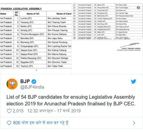 ट्विटर पोस्ट @BJP4India: List of 54 BJP candidates for ensuing Legislative Assembly election 2019 for Arunachal Pradesh finalised by BJP CEC.