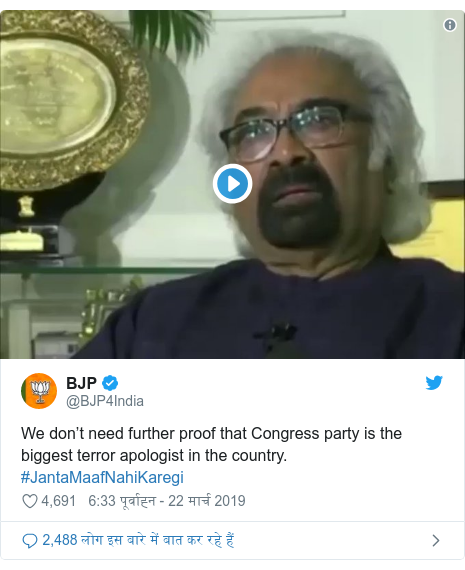 ट्विटर पोस्ट @BJP4India: We don't need further proof that Congress party is the biggest terror apologist in the country. #JantaMaafNahiKaregi